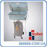 Пневматическая установка для мойки деталей и агрегатов без подогрева SR-309 Skyrack