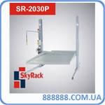 Автомобильный парковочный электрогидравлический подъемник 3т SR-2030P SkyRack