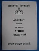 Акафист святой мученице Агнии Римской
