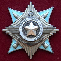 Копия ордена За службу Родине в ВС СССР 3 ст.
