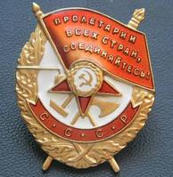 Копия ордена Боевого красного знамени винт