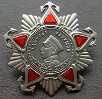 Копия ордена Нахимова 2 степень