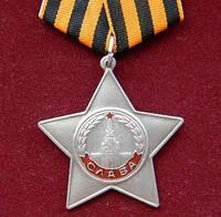 Орден Славы 3 степени (копия)