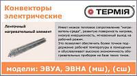 Электроконвектор настенный Термия 1,0 кВт.