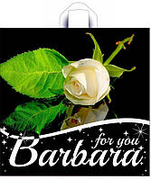 Пакет петля Барбара роза 45*42