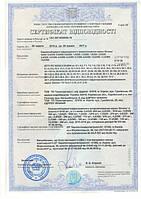 Сертификат соответствия на 2016-2017 гг.