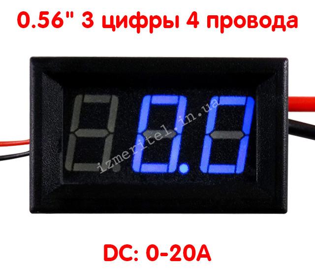 Цифровой амперметр 20А