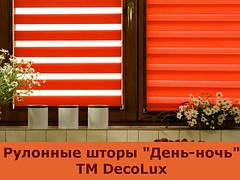 """Рулонные шторы системы """"День-ночь"""" ТМ DecoLux"""