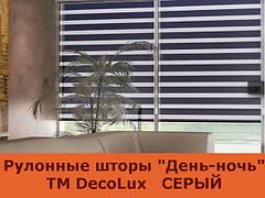 """Рулонные шторы системы """"День-ночь"""" (зебра) СЕРЫЙ"""