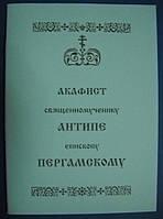 Акафист священномученику Антипе епископу Пергамскому