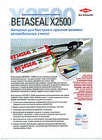 Клей для установки автостекла Betaseal Х 2500