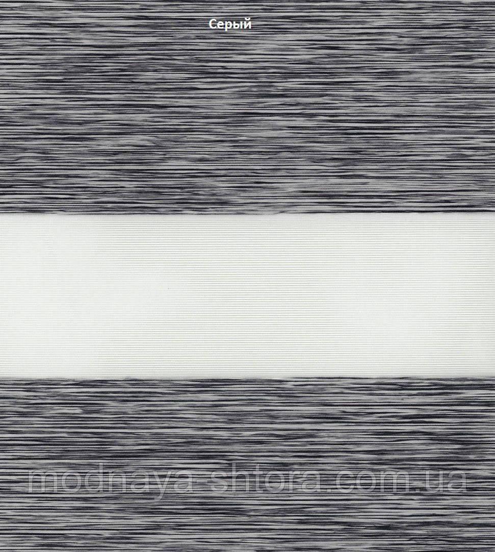 """Рулонные шторы системы """"День-ночь"""" (зебра) серый, РАЗМЕР 90х160 см"""