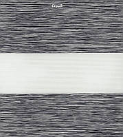 """Рулонные шторы системы """"День-ночь"""" (зебра) серый, РАЗМЕР 90х160 см , фото 1"""