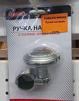 Насадка на руль CarLife WK542