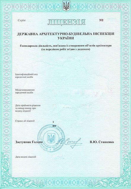 Будівельна ліцензія під ключ