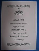Акафист священномученику архидиакону Никифору (Кантакузену) Экзарху Вселенского Патриарха