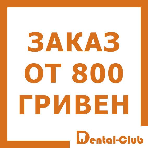 Акция! Выбери себе подарок при заказе от 800 гривен