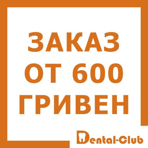 Акция! Выбери себе подарок при заказе от 600 гривен