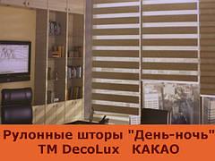 """Рулонные шторы системы """"День-ночь"""" (зебра) КАКАО"""