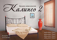 Кровать металическая Калипсо 2
