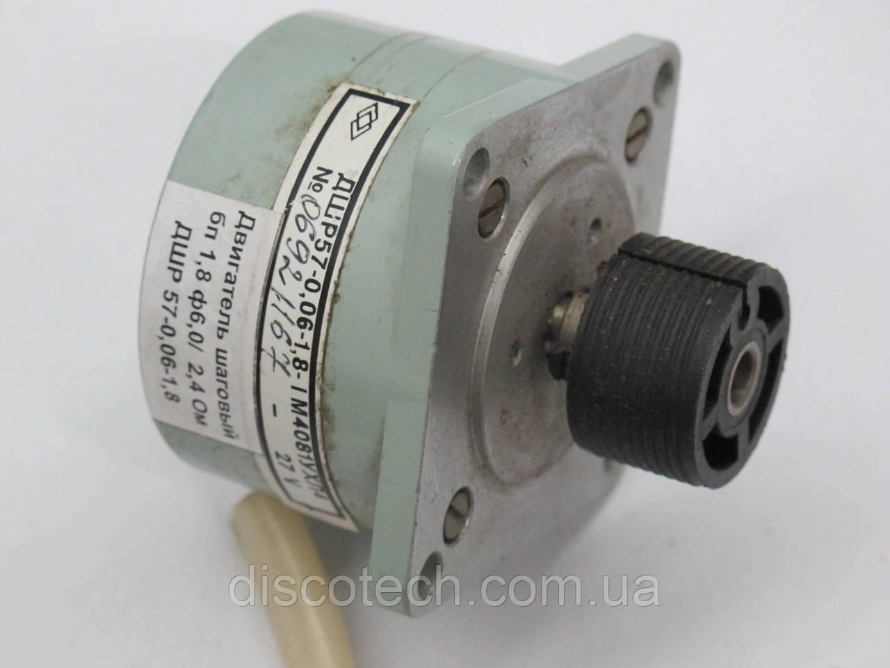 Двигатель шаговый бп 1,8 ф6,0/  2,4 Ом ДШР 57-0,06-1,8