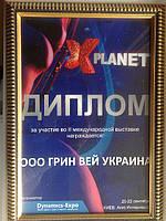 Компания ООО Грин Вей Украина получила Диплом участника