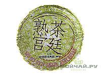 Гунтин Шу Бин (MoyChay.ru), 2008 г., фото 1
