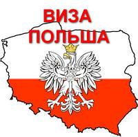 Виза в Польшу шенген