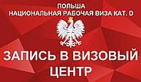 Виза в Польшу национальная