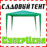Павильон палатка тент шатер садовый 3х3