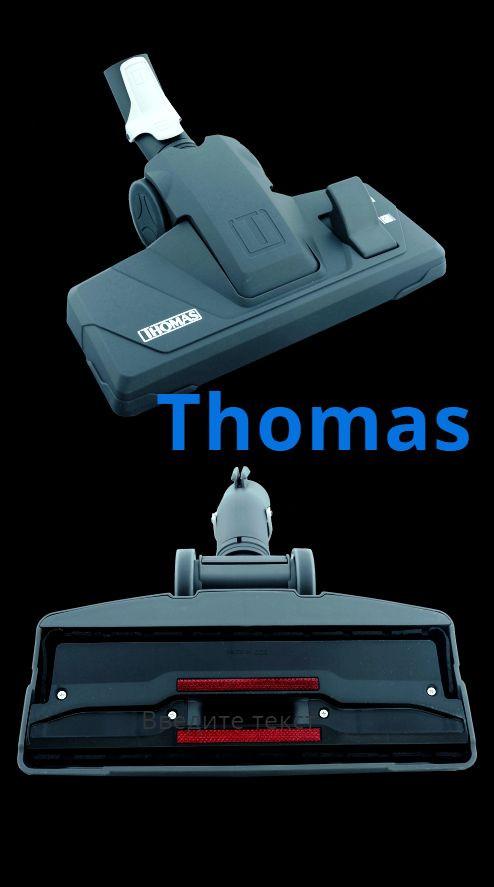 Томас насадка щетка пол ковер для сухой уборки пылесосом Thomas SmartTouch, Aquafilter, Aquabox XT XS, Drybox