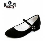 Туфли школьные замшевые  для девочек ТМ Калория (разм. с 32-37 )