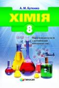 Хімія з поглибленим вивченням 8 клас.Автор: Бутенко А. М.