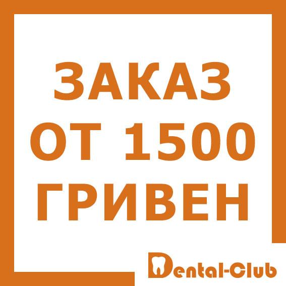 Акция! Выбери себе подарок при заказе от 1500 гривен