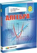 «Алгебра» підручник для 8 класу(А.Г. Мерзляк, В.Б. Полонський, М.С. Якір)2016