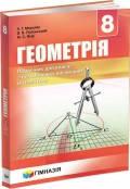 Геометрія з поглибленим вивченням 8 клас.Автор: Мерзляк А. Г., Полонський В. Б., Якір М. С.