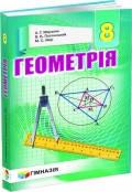 «Геометрія» підручник для 8 класу загальноосвітніх навчальних закладів.Автори: Мерзляк А. Г., Полонський В. Б.