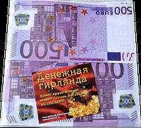 Сувенір антикризисна євро-гірлянда