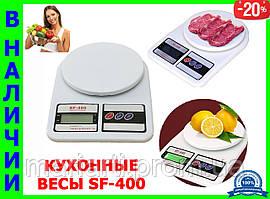 Электронные кухонные сверхточные весы SF-400 !!! Качество!