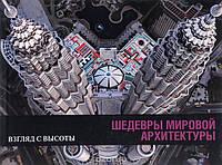 Шедевры мировой архитектурыЛемуан Бертран