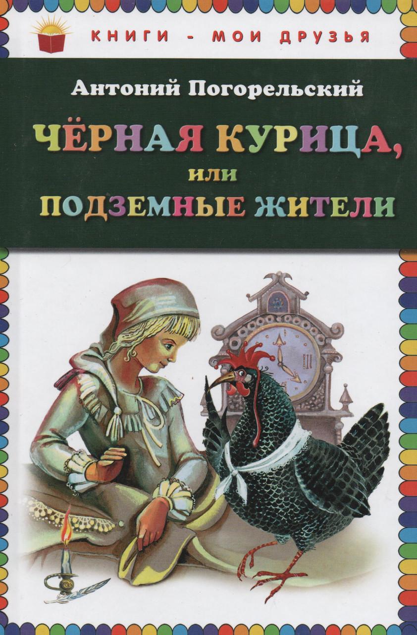 Чёрная курица, или Подземные жители (КМД). Антоний Погорельский