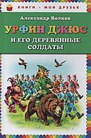 Урфин Джюс и его деревянные солдаты (КМД). Александр Волков