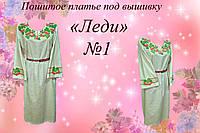 Пошитое женское платье под вышивку бисером ЛЕДИ №1