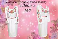Пошитое женское платье под вышивку бисером ЛЕДИ №2