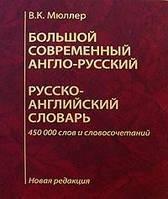 Мюллер, В. К.  Большой современный англо-русский, русско-английский словарь