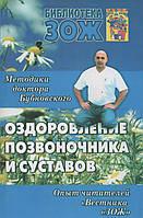 ЗОЖ. Методики доктора Бубновского. Оздоровление позвоночника и суставов