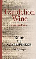 Вино из одуванчиков (КК). Рэй Брэдбери