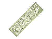 Трафарет Шрифт №16 пластмасовий 28см ТШ-16 СПЕКТР