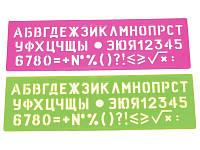 Трафарет кольоровий Шрифт №16 пластмасовий 28см ТШ-16нц СПЕКТР