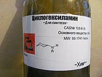 Циклогексиламин